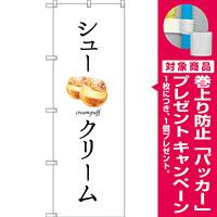 のぼり旗 シュークリーム (SNB-2835) [プレゼント付]