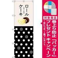 のぼり旗 ロールケーキ 白黒水玉 (SNB-2837) [プレゼント付]
