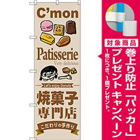 のぼり旗 焼菓子専門店 (SNB-2851) [プレゼント付]