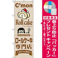 のぼり旗 ロールケーキ専門店 (SNB-2852) [プレゼント付]