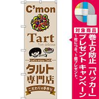 のぼり旗 タルト専門店 (SNB-2853) [プレゼント付]