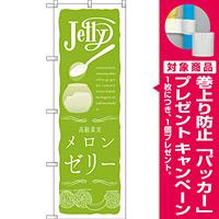 のぼり旗 メロンゼリー (SNB-2860) [プレゼント付]