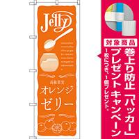 のぼり旗 オレンジゼリー (SNB-2861) [プレゼント付]