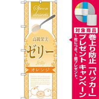 のぼり旗 高級果実ゼリー オレンジ (SNB-2872) [プレゼント付]
