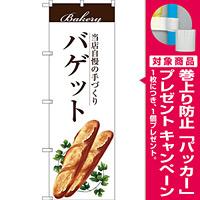 のぼり旗 バゲット (SNB-2891) [プレゼント付]