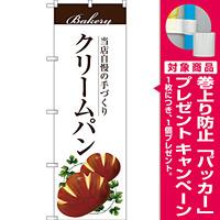 のぼり旗 クリームパン (SNB-2896) [プレゼント付]