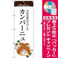 のぼり旗 カンパーニュ (SNB-2902) [プレゼント付]