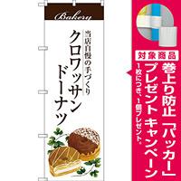 のぼり旗 クロワッサンドーナツ ホワイト (SNB-2903) [プレゼント付]