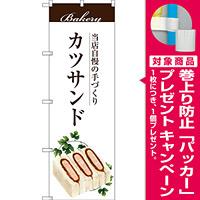 のぼり旗 カツサンド (SNB-2904) [プレゼント付]