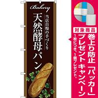 のぼり旗 天然酵母パン 下段にフランスパンのイラスト 茶色地(SNB-2912) [プレゼント付]