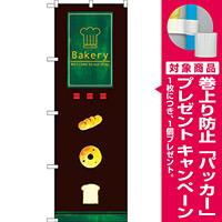 のぼり旗 Bakery 3点イラスト (SNB-2922) [プレゼント付]