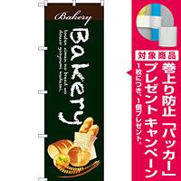 のぼり旗 Bakery チョーク風文字・イラスト付 (SNB-2923) [プレゼント付]