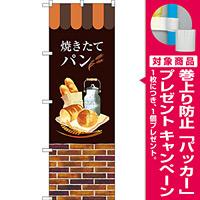 のぼり旗 焼きたてパン 下段がレンガ柄(SNB-2924) [プレゼント付]