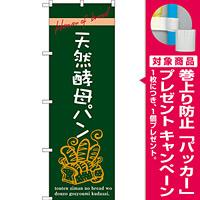 のぼり旗 天然酵母パン 緑地 下段にパンのイラスト(SNB-2927) [プレゼント付]