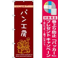 のぼり旗 パン工房 (SNB-2928) [プレゼント付]