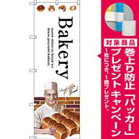 のぼり旗 Bakery 人物イラスト付 (SNB-2932) [プレゼント付]
