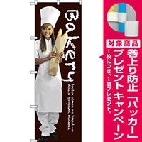 のぼり旗 Bakery 女性写真 (SNB-2940) [プレゼント付]