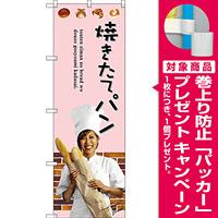 のぼり旗 焼きたてパン ピンク色 下段に写真(SNB-2942) [プレゼント付]