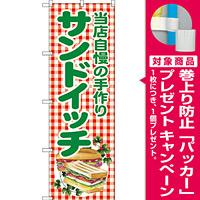 のぼり旗 当店自慢の手作りサンドイッチ (SNB-2949) [プレゼント付]
