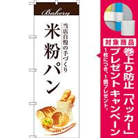のぼり旗 米粉パン (SNB-2950) [プレゼント付]