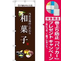 のぼり旗 和菓子 (白文字) (SNB-2955) [プレゼント付]
