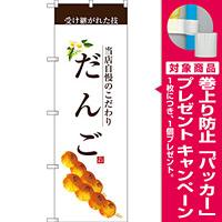 のぼり旗 だんご (茶文字) (SNB-2956) [プレゼント付]