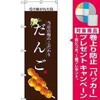 のぼり旗 だんご (白文字) (SNB-2957) [プレゼント付]