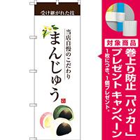 のぼり旗 まんじゅう (茶文字) (SNB-2958) [プレゼント付]