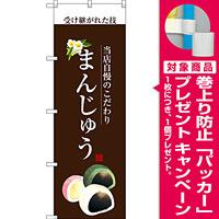 のぼり旗 まんじゅう (白文字) (SNB-2959) [プレゼント付]
