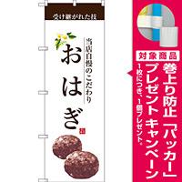 のぼり旗 おはぎ (茶文字) (SNB-2960) [プレゼント付]
