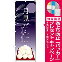 のぼり旗 月見だんご イラスト (SNB-2969) [プレゼント付]