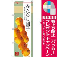 のぼり旗 みたらし団子 (SNB-2972) [プレゼント付]