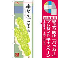 のぼり旗 串だんご (ずんだ) (SNB-2974) [プレゼント付]