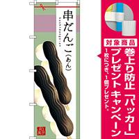 のぼり旗 串だんご (あん) (SNB-2975) [プレゼント付]