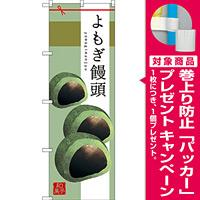 のぼり旗 よもぎ饅頭 イラスト (SNB-2983) [プレゼント付]