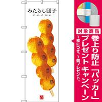 のぼり旗 みたらし団子 (白地) (SNB-2994) [プレゼント付]