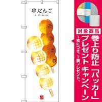 のぼり旗 串だんご (白地) (SNB-2995) [プレゼント付]