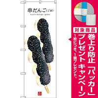 のぼり旗 串だんご (ごま) (白地) (SNB-2998) [プレゼント付]