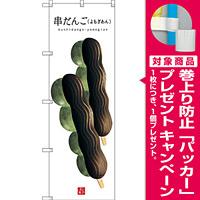 のぼり旗 串だんご (よもぎあん) (白地) (SNB-2999) [プレゼント付]