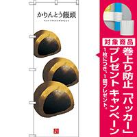 のぼり旗 かりんとう饅頭 (白地) (SNB-3003) [プレゼント付]