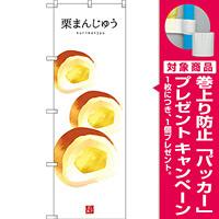 のぼり旗 栗まんじゅう イラスト 白地 (SNB-3007) [プレゼント付]