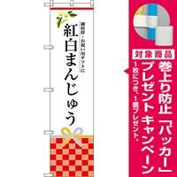 スマートのぼり旗 紅白まんじゅう (SNB-3026) [プレゼント付]
