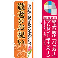 のぼり旗 敬老のお祝い (SNB-3057) [プレゼント付]