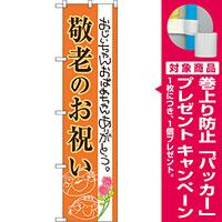 スマートのぼり旗 敬老のお祝い (SNB-3058) [プレゼント付]