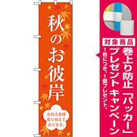 スマートのぼり旗 秋のお彼岸 (SNB-3060) [プレゼント付]