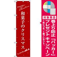 スマートのぼり旗 和菓子のクリスマス (SNB-3062) [プレゼント付]