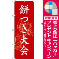 のぼり旗 餅つき大会 (SNB-3067) [プレゼント付]