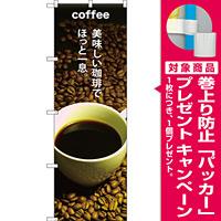 のぼり旗 COFFEE 美味しい珈琲で (SNB-3074) [プレゼント付]