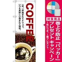 のぼり旗 COFFEE 一杯、一杯 (SNB-3076) [プレゼント付]