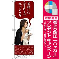のぼり旗 美味しいコーヒーでホッと一息 (SNB-3082) [プレゼント付]